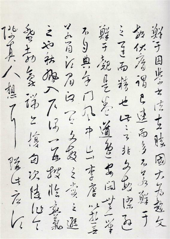鲜于枢《王安石杂诗卷》全本0028作品欣赏