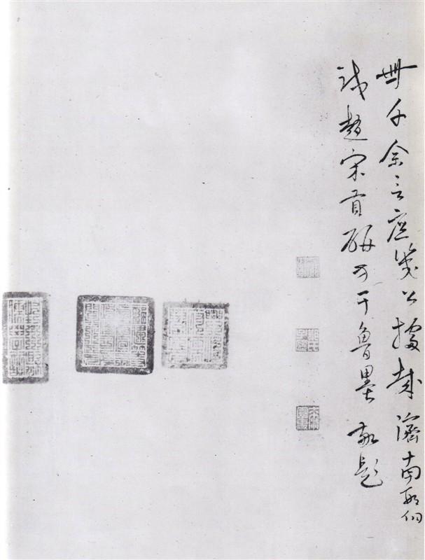 鲜于枢《王安石杂诗卷》全本0029作品欣赏