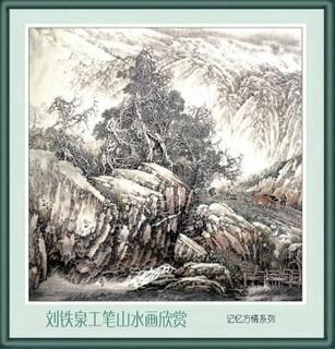 画家刘铁泉工笔山水画欣赏0019作品欣赏