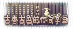 古香古色的竹简字画0001作品欣赏