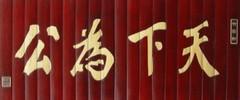 古香古色的竹简字画0002作品欣赏