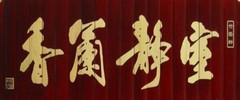 古香古色的竹简字画0003作品欣赏