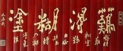 古香古色的竹简字画0004作品欣赏