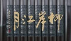 古香古色的竹简字画0005作品欣赏