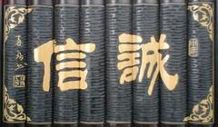 古香古色的竹简字画0006作品欣赏