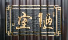 古香古色的竹简字画0007作品欣赏