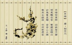 古香古色的竹简字画0008作品欣赏