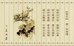 古香古色的竹简字画0009作品欣赏