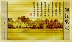 古香古色的竹简字画0010作品欣赏