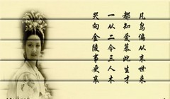 古香古色的竹简字画0011作品欣赏
