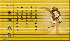 古香古色的竹简字画0014作品欣赏