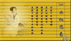 古香古色的竹简字画0015作品欣赏