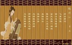古香古色的竹简字画0016作品欣赏