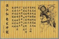 古香古色的竹简字画0019作品欣赏
