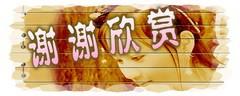 古香古色的竹简字画0034作品欣赏