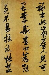 张瑞图行草书法0001作品欣赏