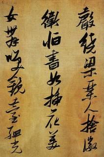 张瑞图行草书法0002作品欣赏