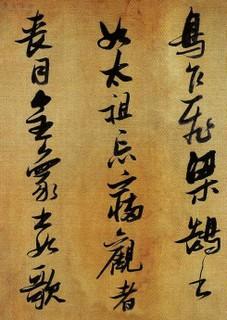 张瑞图行草书法0003作品欣赏