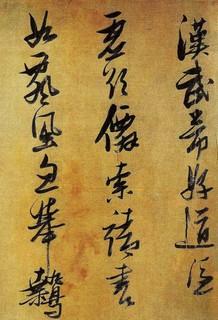 张瑞图行草书法0004作品欣赏