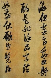 张瑞图行草书法0005作品欣赏