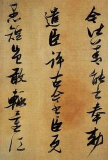 张瑞图行草书法0006作品欣赏
