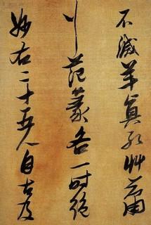 张瑞图行草书法0007作品欣赏