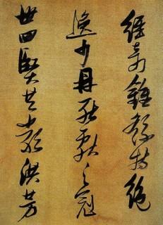 张瑞图行草书法0008作品欣赏