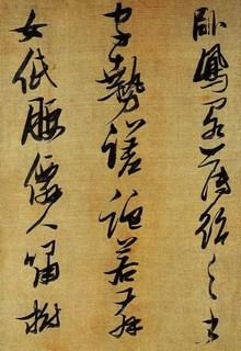张瑞图行草书法0009作品欣赏