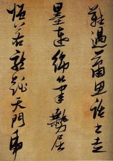 张瑞图行草书法0010作品欣赏