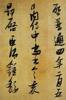 张瑞图行草书法0012作品欣赏
