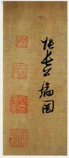 张瑞图行草书法0013作品欣赏