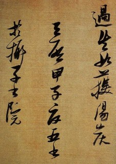 张瑞图行草书法0014作品欣赏