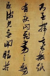 张瑞图行草书法0016作品欣赏