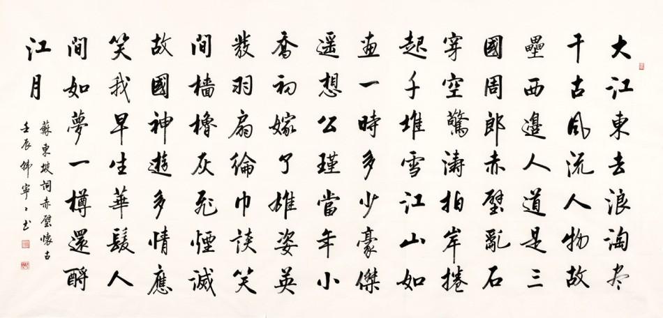 书法家韩宁宁书法作品专辑一韩宁宁三典轩书画网 在